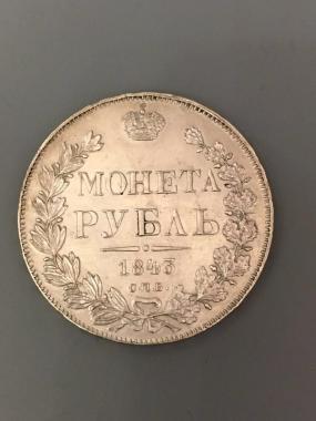 Царская серебряная монета -5
