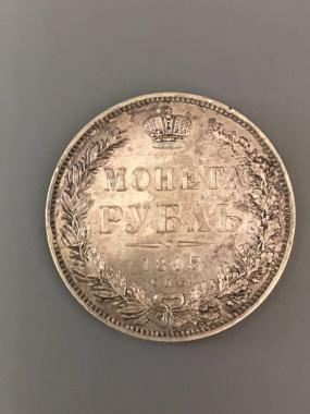 Царская серебряная монета -1