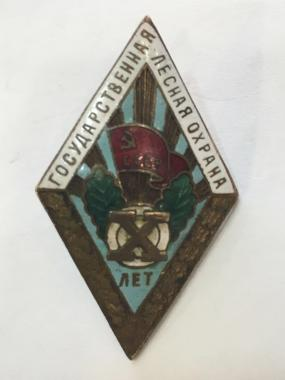 Знак Государственная Лесная Охрана 10 лет