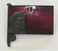 Значок В. И. Ленин (посмертный)