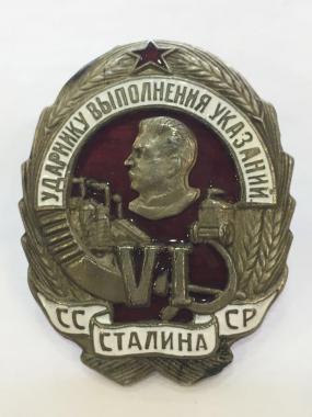 Знак Ударнику выполнения указаний Сталина