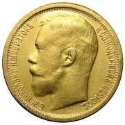 Царская золотая монета 15 рублей 1897 год