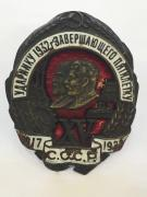Знак Ударнику 1932г., завершающего пятилетку