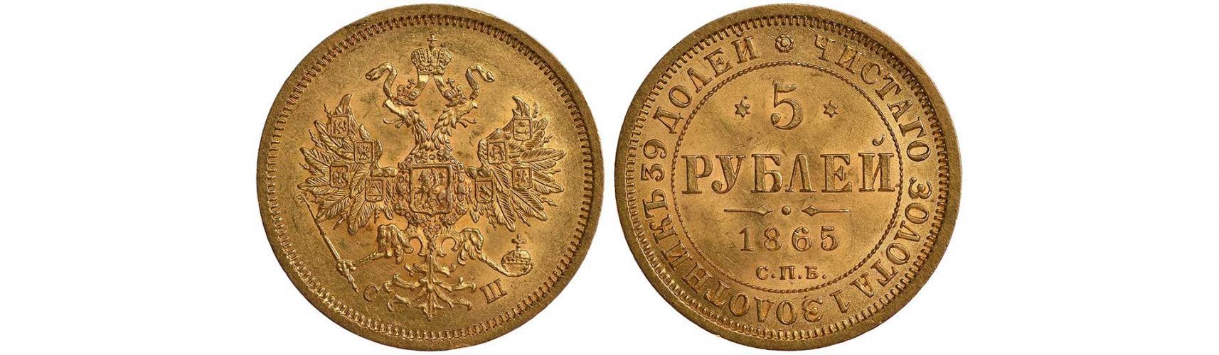 Скупка царских монет из золота