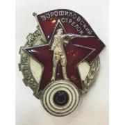 Знак Ворошиловский стрелок