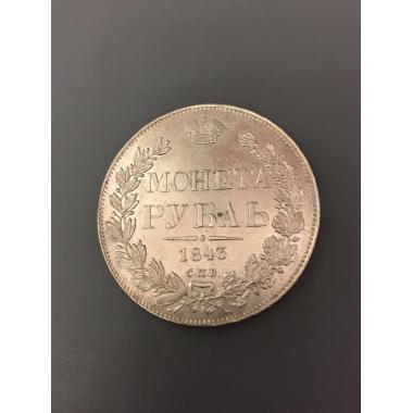 Царская серебряная монета -3