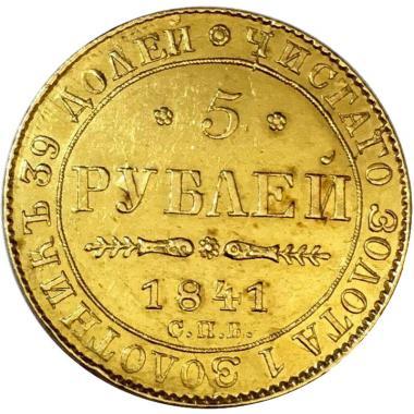 Царская золотая монета 5 рублей 1841 год