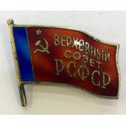 Знак Депутата РСФСР