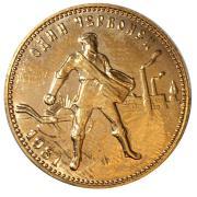 Советская золотая монета Сеятель 1981 год