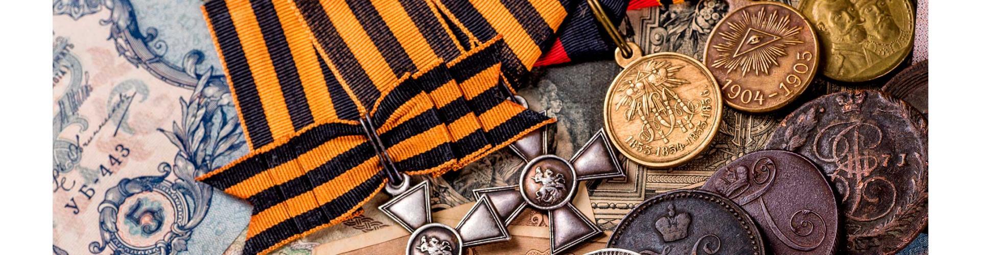 Царские медали. Скупка/оценка